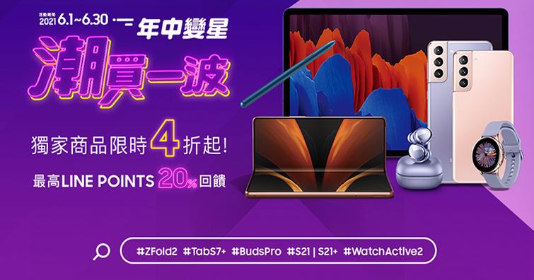 遠距工作、學習神助手!台灣三星商城618購物節6月1日熱力開跑