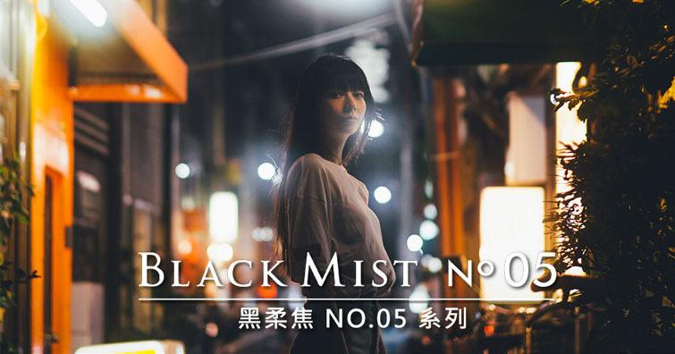 Kenko Black Mist NO.05 黑柔焦鏡片發售,可輕鬆營造電影質感、背景柔化以及高光抑制效果