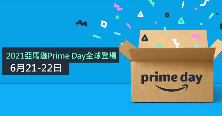 2021 Amazon Prime Day將於6月21-22日全球登場!搶一波便宜趁現在
