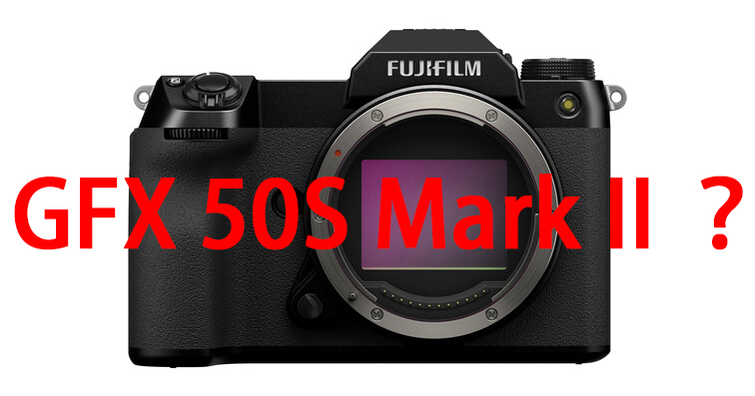 【乳摸】富士即將於9/2的X高峰會發布重要新品!可能是GFX 50S Mark II?