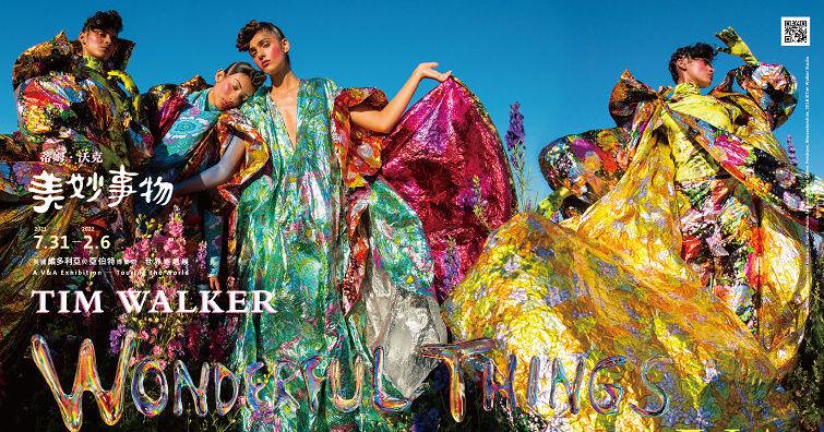 傳奇攝影大師蒂姆.沃克 開啟奇幻時尚之旅:V&A重量級特展 奇美博物館登場