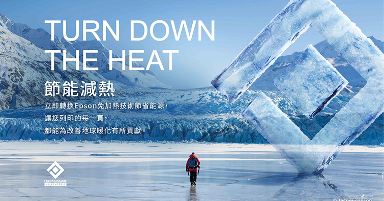 Epson發布針對全球氣候變遷認知與看法民眾調查報告,呼籲大眾正視氣候變遷問題