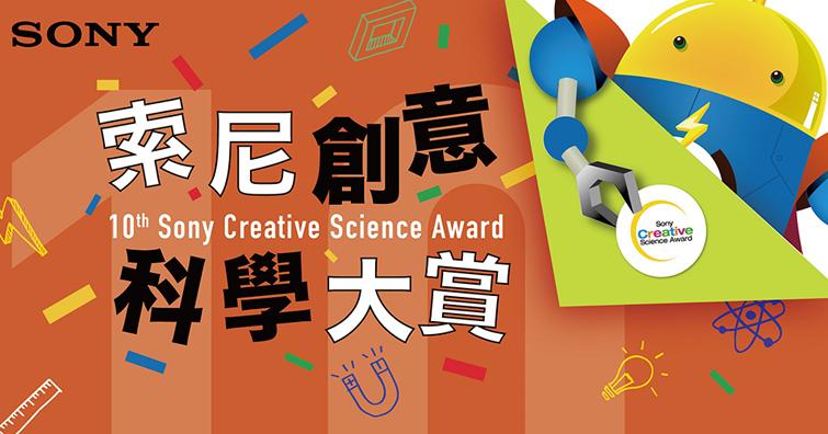 第10屆索尼創意科學大賞即日起至12/1免費線上報名,邀請國小生一起「創意急轉彎」動手做玩具!