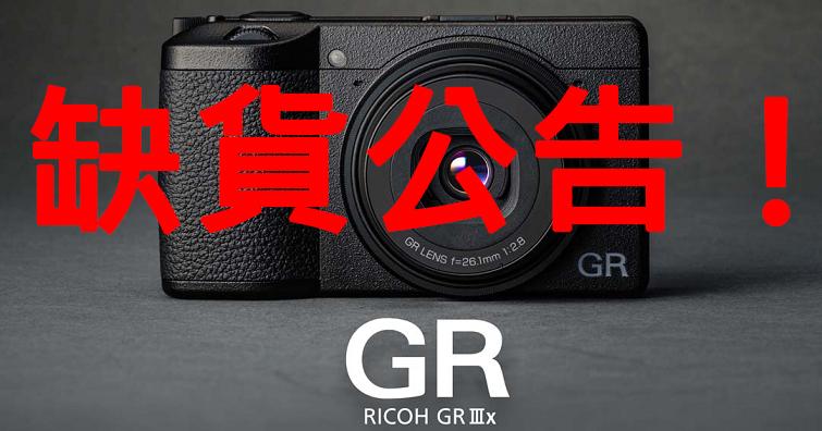 RICOH發布GRIII / GR IIIx缺貨,延遲發貨公告!