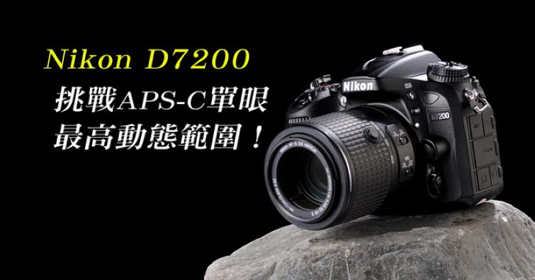 制霸APS-C單眼的野望,Nikon D7200一手評測!
